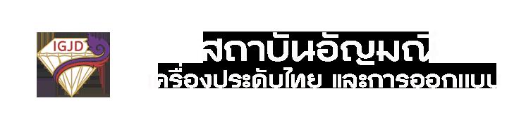 สถาบันอัญมณี เครื่องประดับไทยและการออกแบบ